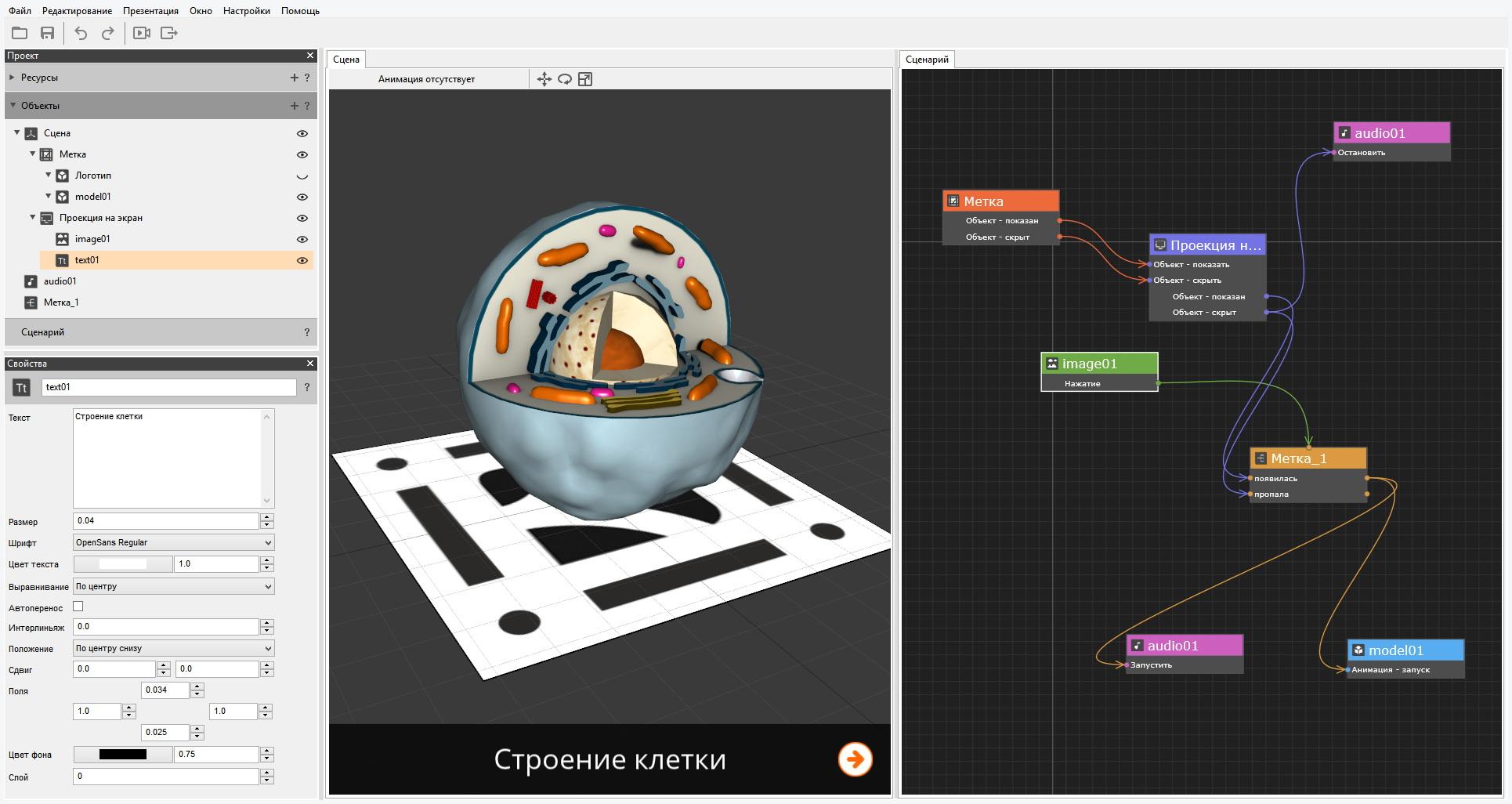 EV Toolbox: первый конструктор проектов дополненной реальности